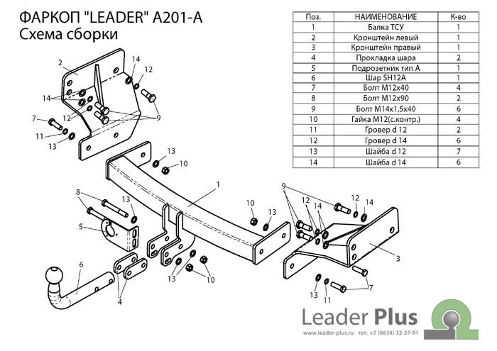 Фаркоп A201-A для ACURA MDX 2006-2013. Leader-Plus