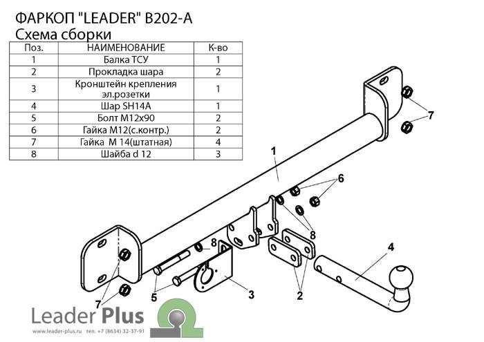 Фаркоп B202-A для BMW X3 2004-2010. Leader-Plus