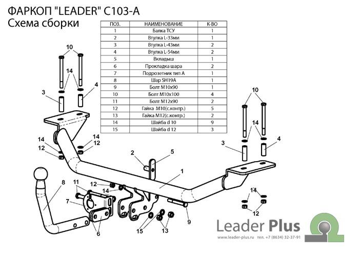 Фаркоп C103-A для CHERY FORA 2006-2010/ VORTEX ESTINA (2006-2012). Leader-Plus