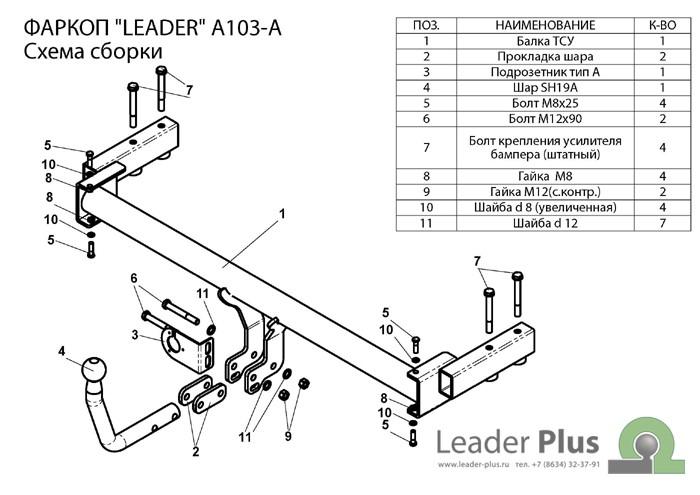 Фаркоп A103-A для AUDI A6 (седан) 1997-2004. Leader-Plus