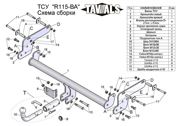 Фаркоп R115-BA для RENAULT DUSTER 2011-…\ NISSAN TERRANO 2014-…(быстросъём. шар) Tavials