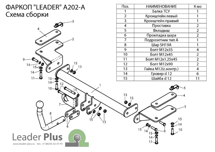 Фаркоп A202-A для ACURA RDX 2006-2012. Leader-Plus