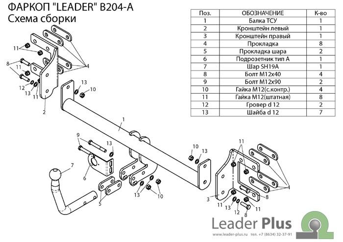 Фаркоп B204-A для BMW X6 2008-2014/ X5 2007-2010. Leader-Plus
