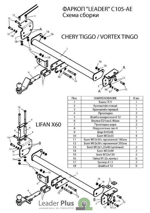 Фаркоп C105-AE для CHERY TIGGO 2005-…/ ТАГАЗ VORTEX TINGO 2008-…/ LIFAN X60 2011-… Leader-Plus