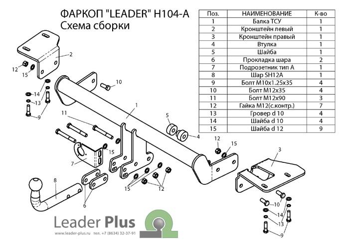 Фаркоп H104-A для HONDA CR-V 2012-2017. Leader-Plus