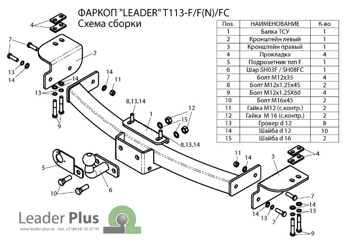 Фаркоп T113-F(N) для TOYOTA L.C. PRADO (2002 — …)/ LEXUS GX (460/470) (…- 2014)/ FJ CRUISER (C НЕРЖ ПЛАСТИНОЙ). Leader-Plus