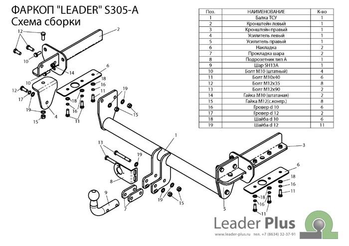 Фаркоп S305-А для SUBARU FORESTER 2012-2018 Leader-Plus