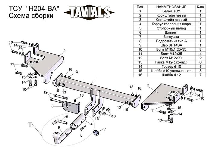 Фаркоп H204-BA для HYUNDAI TUCSON 2004-2010/ KIA SPORTAGE 2005-2010 (быстросъём. шар). Tavials