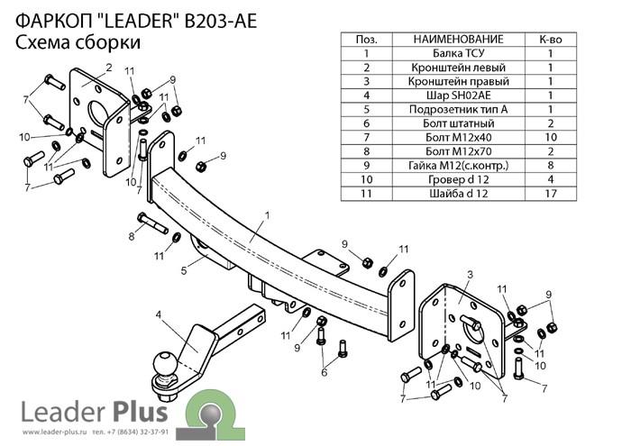 Фаркоп B203-AE для BMW X5 2000-2007. Leader-Plus
