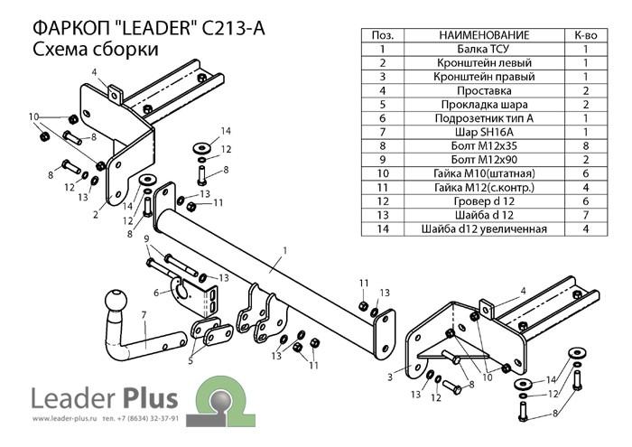 Фаркоп C213-A для CHEVROLET ORLANDO 2011-… Leader-Plus.