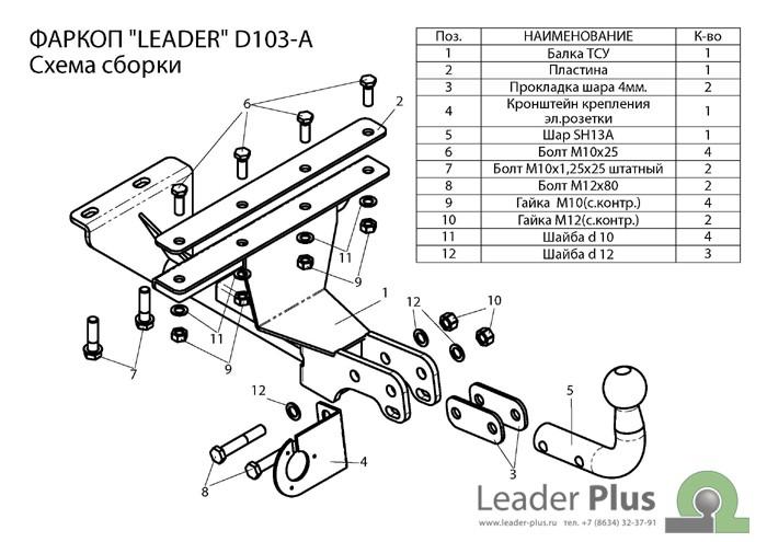 Фаркоп D103-A для DAEWOO MATIZ (хетчбек) 2000-… Leader-Plus