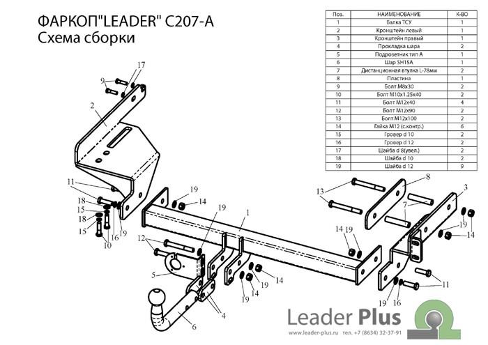Фаркоп C207-А для CHEVROLET AVEO (седан) 2006-2011. C207-A. Leader-Plus.