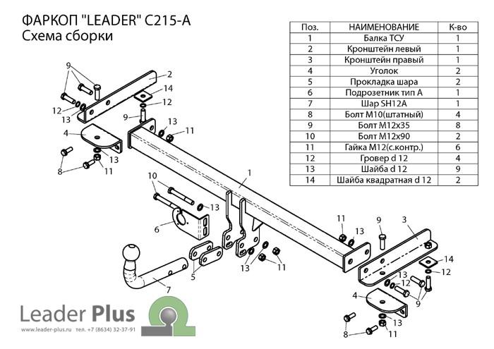 Фаркоп C215-А для CHEVROLET AVEO (седан) 2012-… C215-A. Leader-Plus