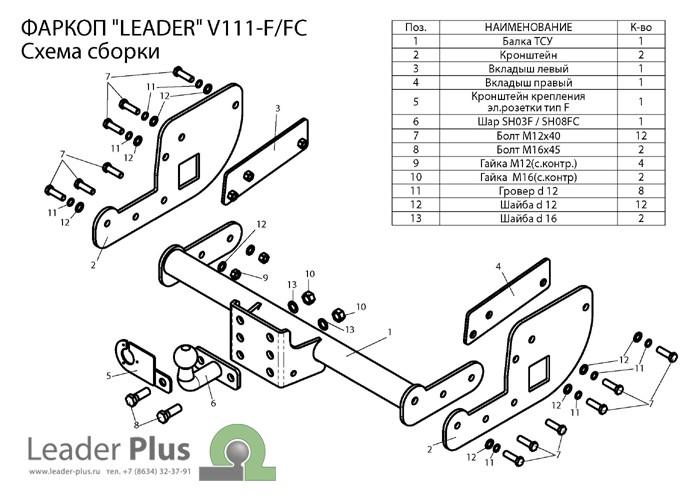 Фаркоп V111-F для VOLKSWAGEN TRANSPORTER T5 2003-2009. Leader-Plus