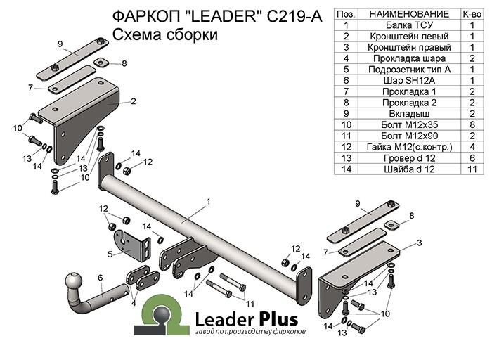 Фаркоп C219-А для CHEVROLET COBALT (седан) 2012-…/RAVON R4 (седан) 2016-… C219-A. Leader-Plus.