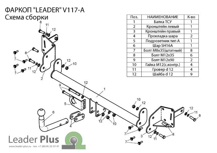 Фаркоп V117-A для VOLKSWAGEN TOURAN 2003-2010. Leader-plus
