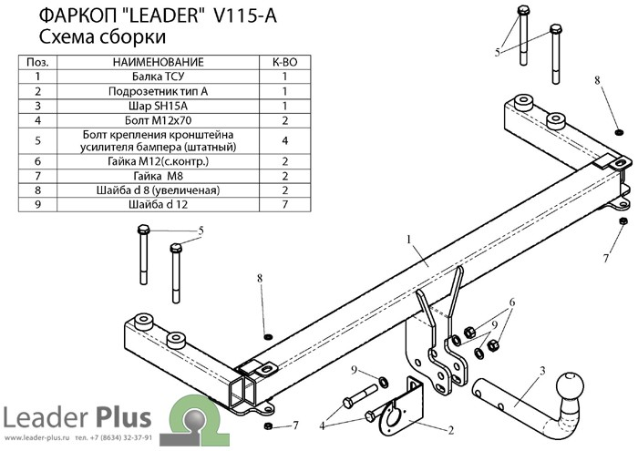Фаркоп V115-A для VOLKSWAGEN PASSAT B5 PLUS (седан/универсал) 1996-2005. Leader-Plus