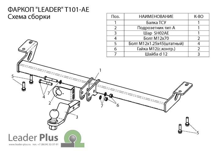 Фаркоп T101-AE для TOYOTA RAV 4 2000-2005г. Leader-Plus