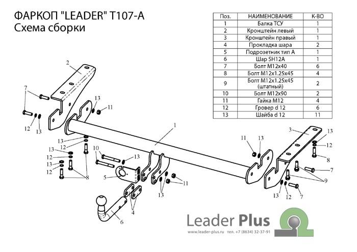 Фаркоп T107-A для TOYOTA RAV 4  2005-2012г. Leader-Plus