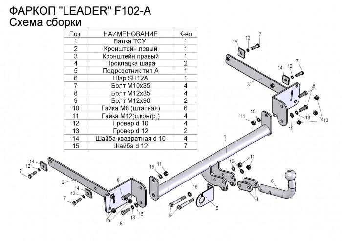Фаркоп F102-A для FORD FOCUS 2, 3 (седан) 2004 — 2011 / 2010 — … Leader-Plus