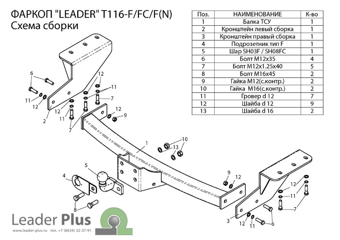 Фаркоп T116-F(N) для TOYOTA RAV 4 2013-2019 (C НЕРЖ. ПЛАСТИНОЙ) Leader-Plus