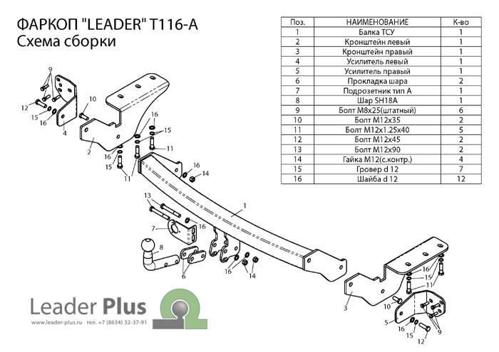 Фаркоп T116-A для TOYOTA RAV 4 2013-2019. Leader-Plus