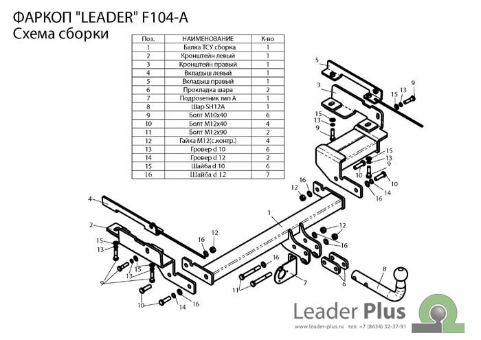 Фаркоп F104-A для FORD FUSION (хетчбек) 2002-2012. Leader-Plus